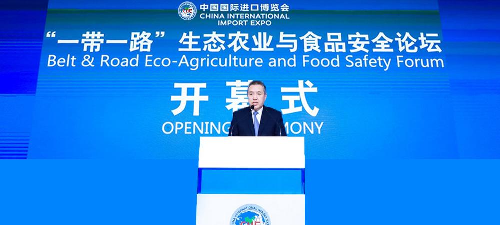 """第十届""""一带一路""""生态农业与食品安全论坛"""